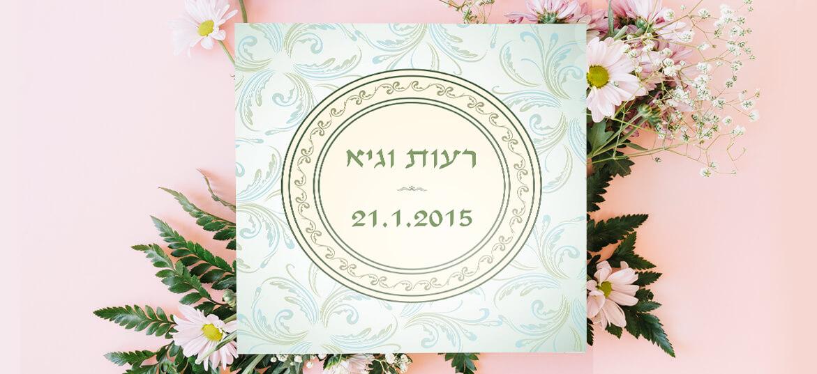 הזמנות לחתונה וינט'ג 4