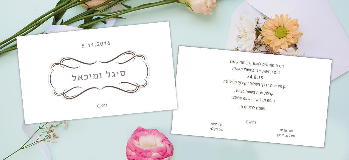 הזמנות לחתונה וינט'ג 1