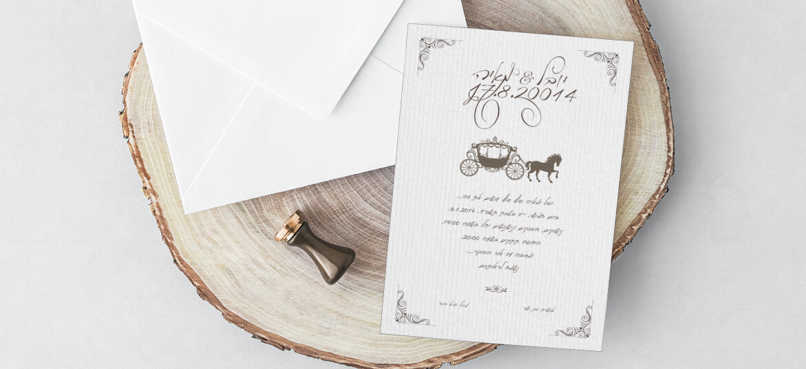 הזמנות לחתונה וינט'ג 13