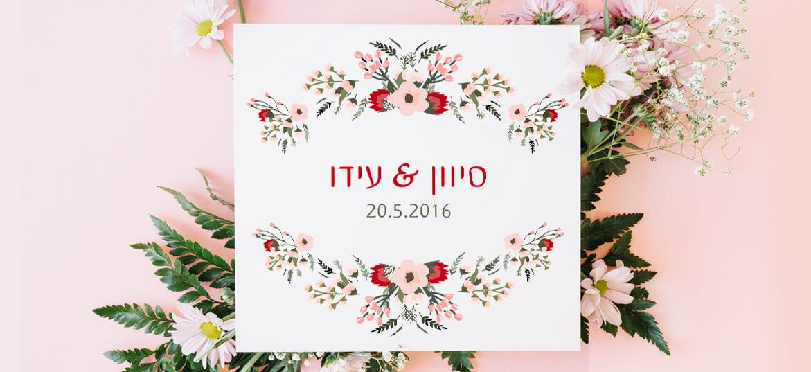 הזמנת פרחים בסגנון וינטג'