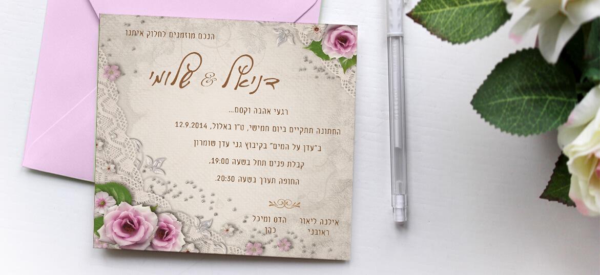 הזמנות לחתונה 11