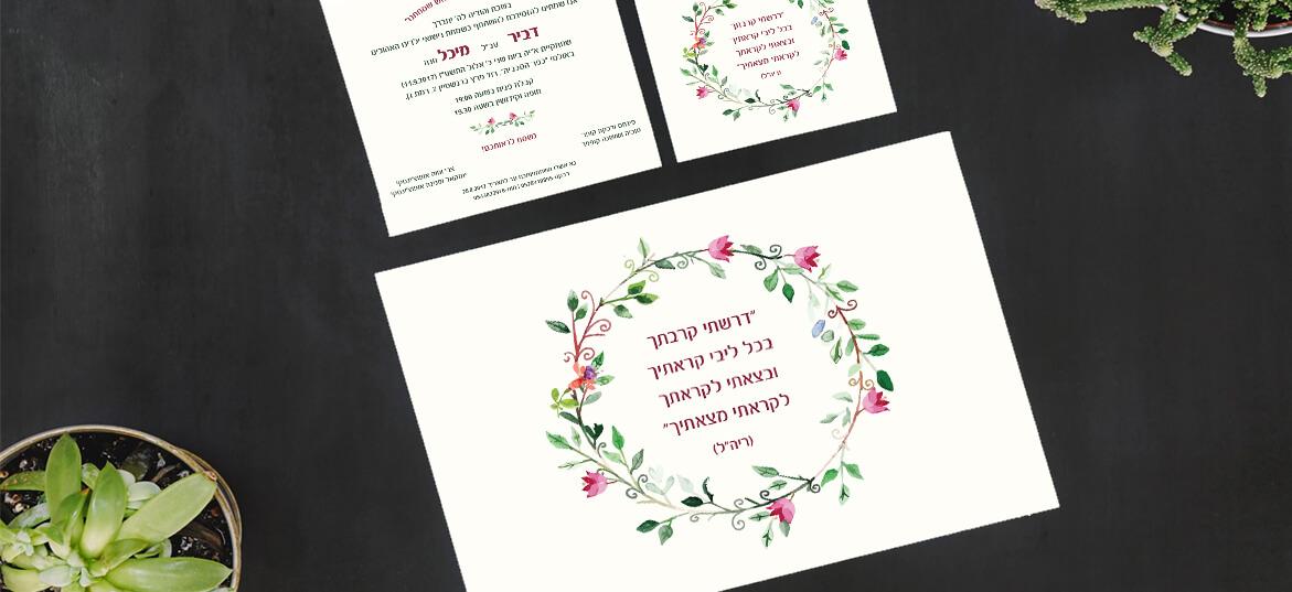 הזמנות חתונה וינטג 31