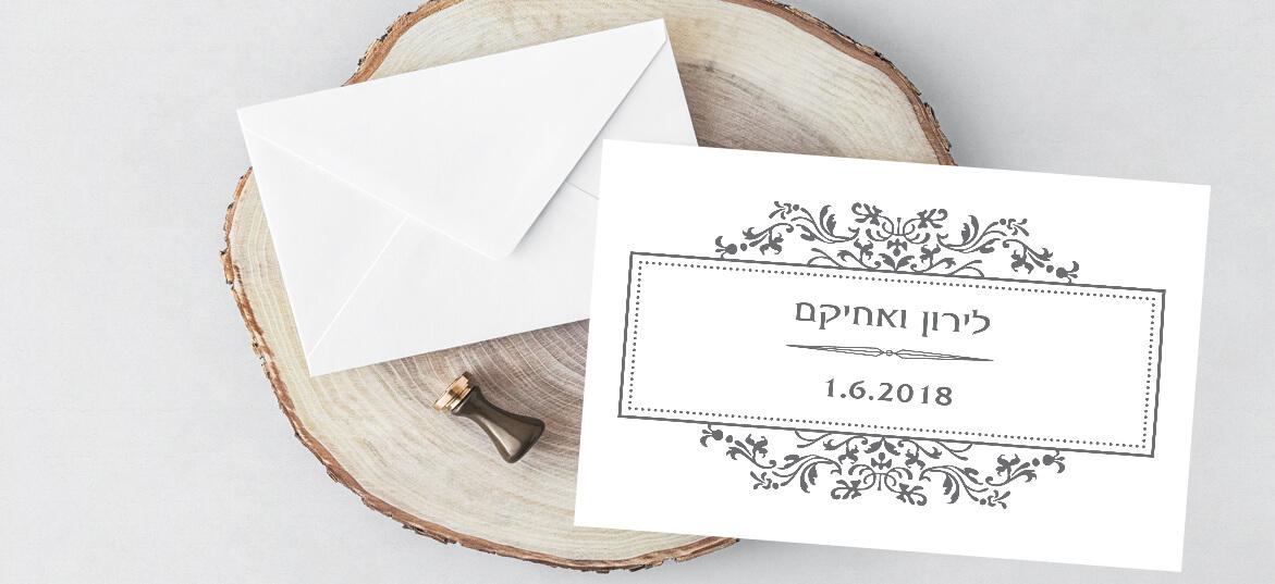 הזמנות לחתונה – וינטג 52