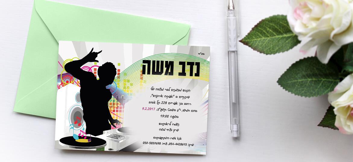 בר מצווה – הזמנות בשקל 5