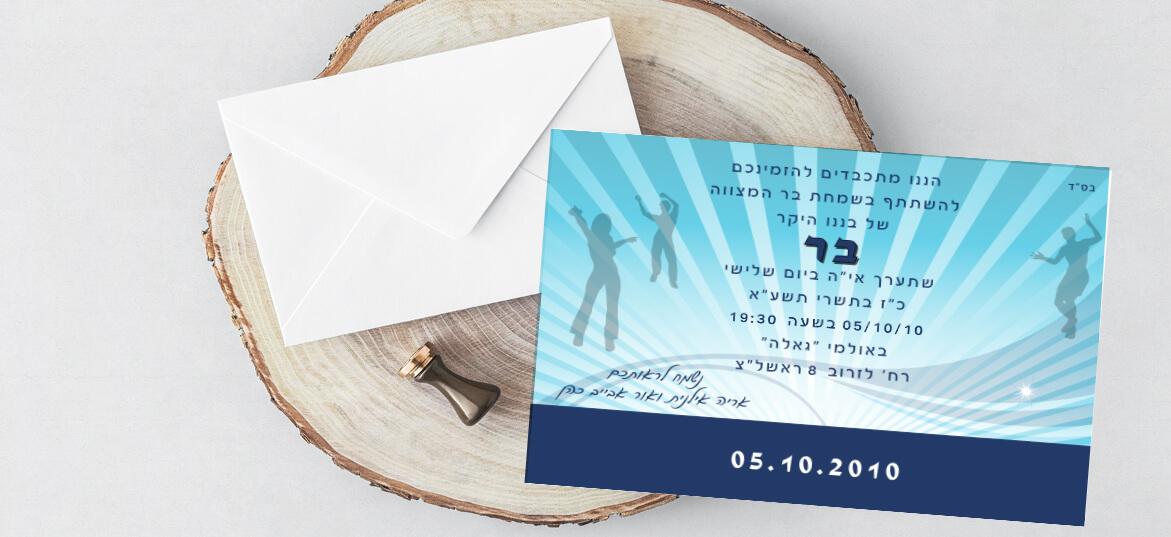 בר מצווה – הזמנות בשקל 28