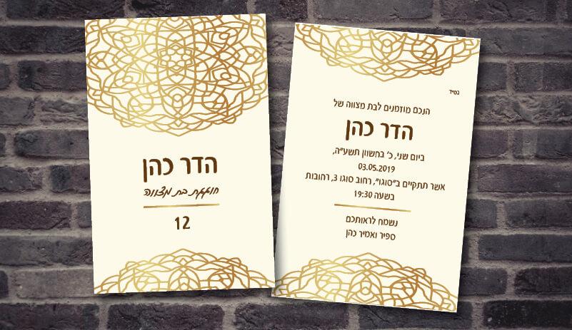 הזמנות לבת מצווה – יוקרתיות 19
