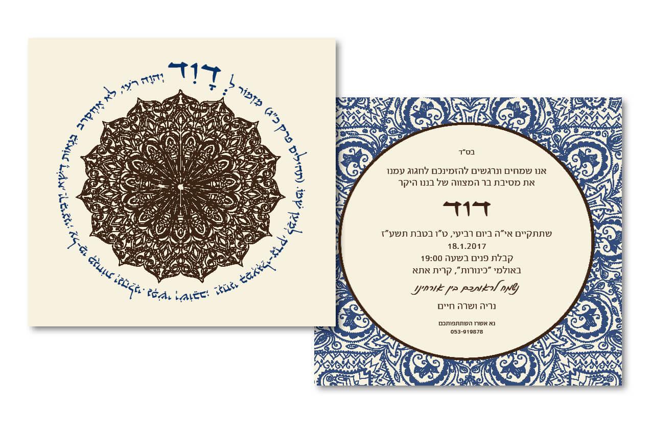 הזמנות בר מצווה – דתי 8