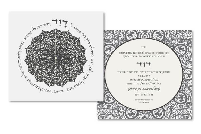 הזמנות בר מצווה – דתי 9