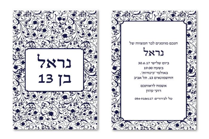 הזמנות בר מצווה – דתי 11