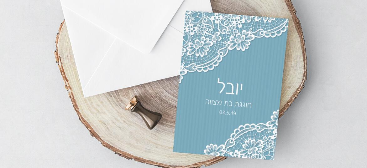הזמנות לבת מצווה – דתית 31