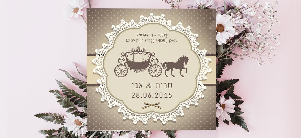 הזמנה לחתונה מנדלה כרכרה