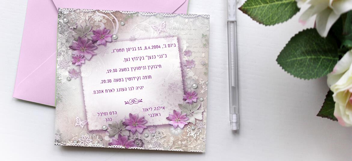הזמנות חתונה – פרחוניות 8