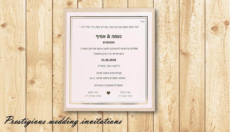 הזמנה עם הטבעה על נייר ממוחזר