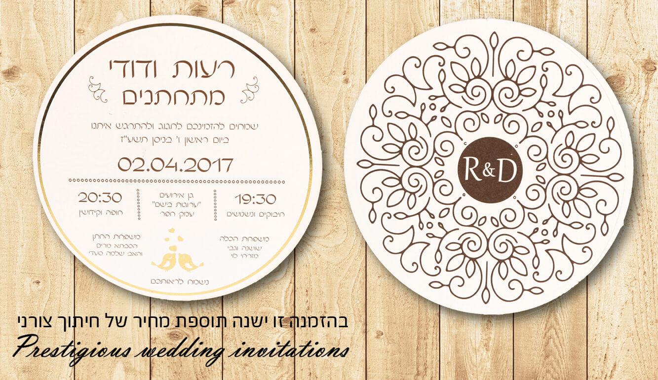 הזמנות לחתונה עם פוייל 10