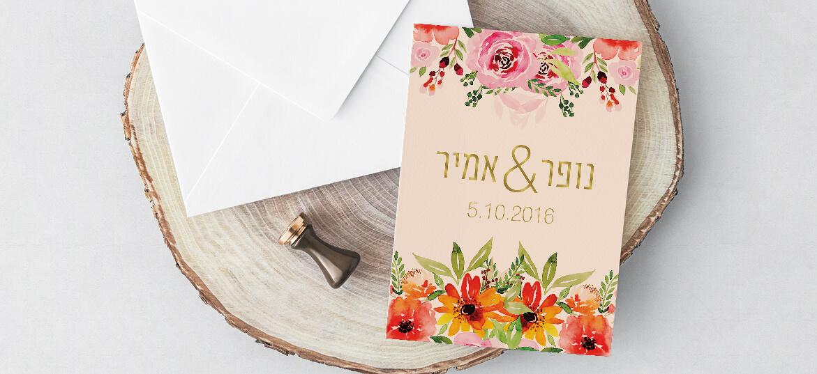 הזמנות חתונה פוייל זהב 9