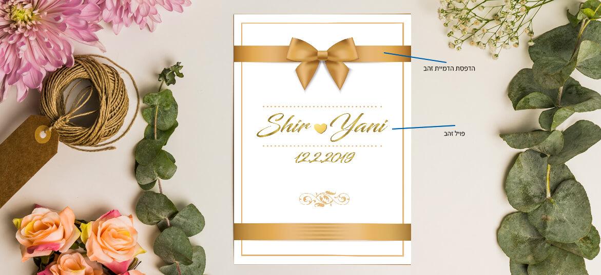 הזמנות חתונה פוייל זהב 17