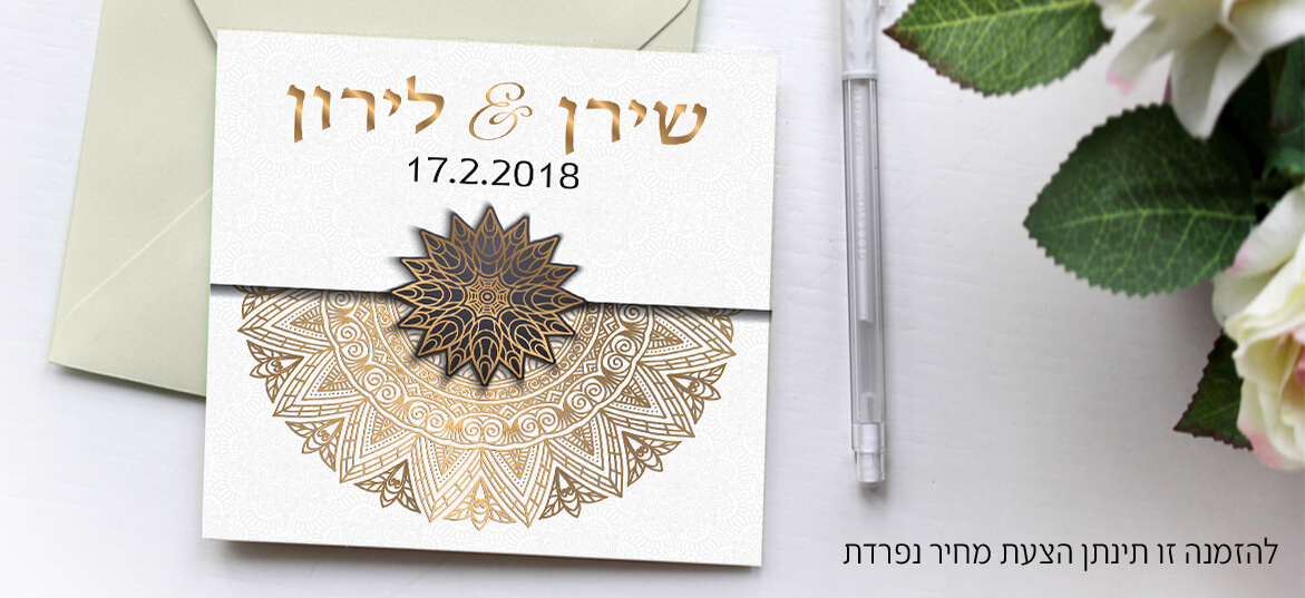 הזמנות חתונה פוייל זהב 24