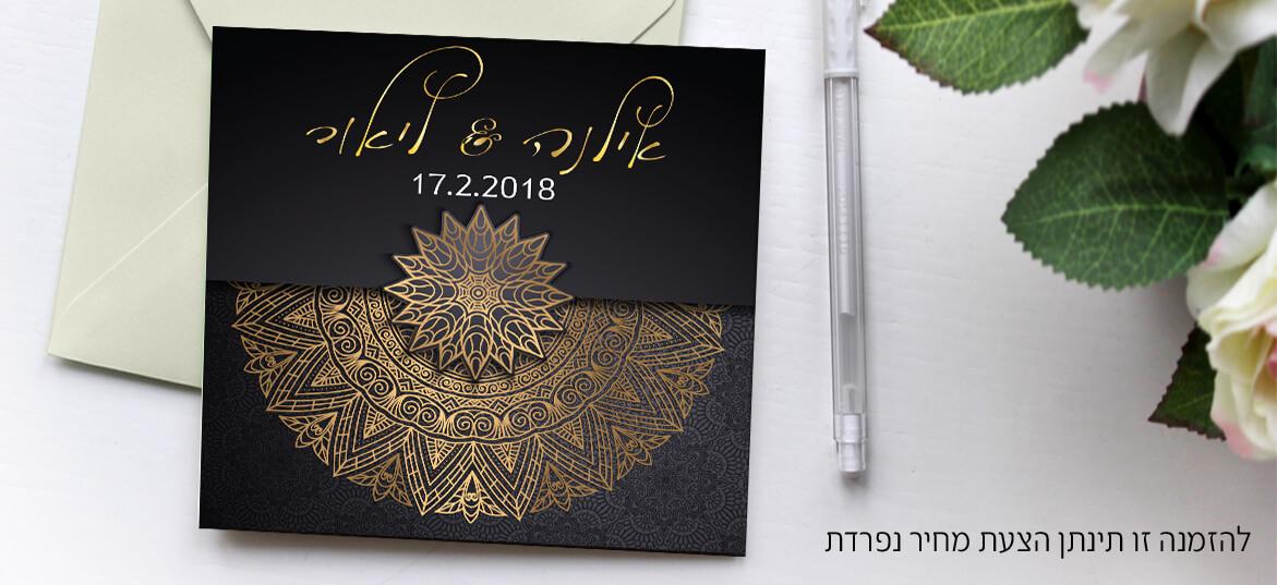הזמנות חתונה פוייל זהב 25