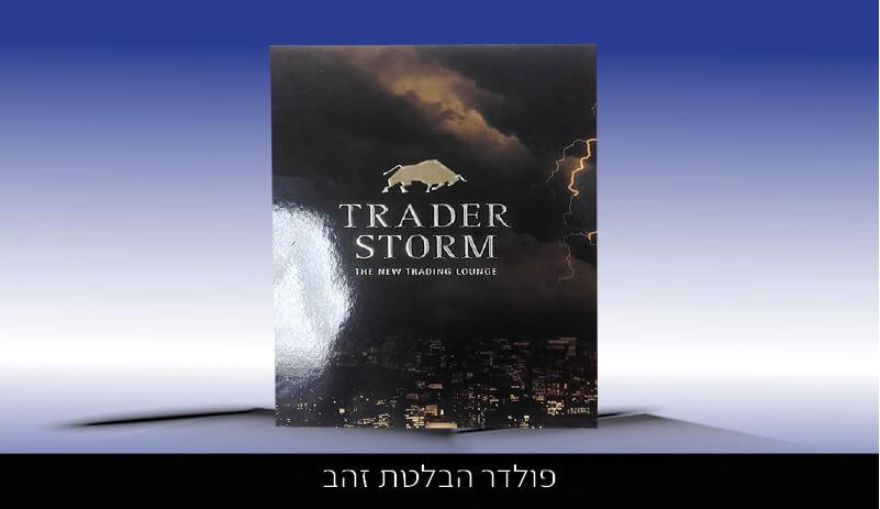 פולדר יוקרתי Trader Storm