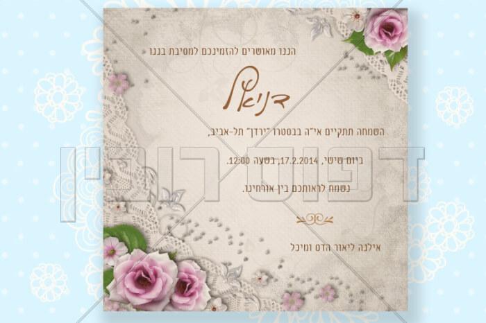 הזמנה לברית 6