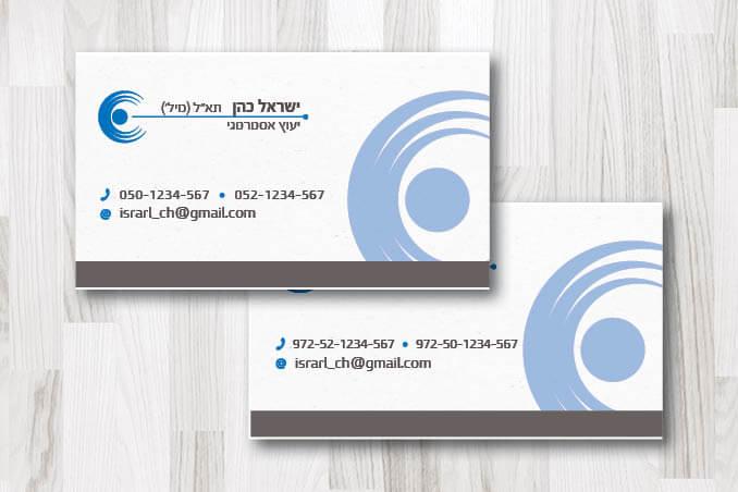 כרטיסי ביקור בעיצוב אישי 4