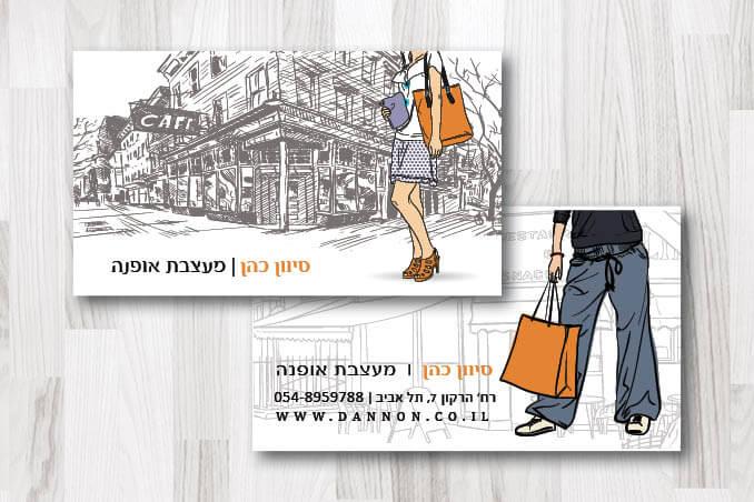כרטיסי ביקור עיצוב אופנה