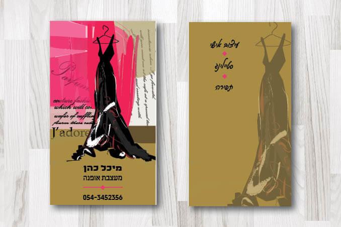 כרטיסי ביקור בעיצוב אישי אופנה