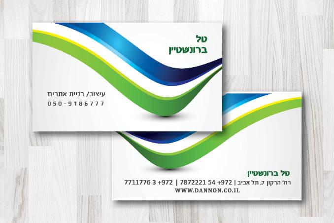 כרטיסי ביקור בעיצוב אישי גל כחול ירוק