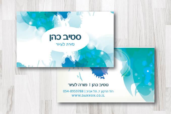 כרטיסי ביקור בעיצוב אישי אבסטרקט תכלת