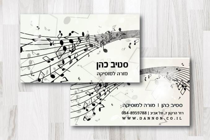 כרטיסי ביקור בעיצוב אישי מוזיקה