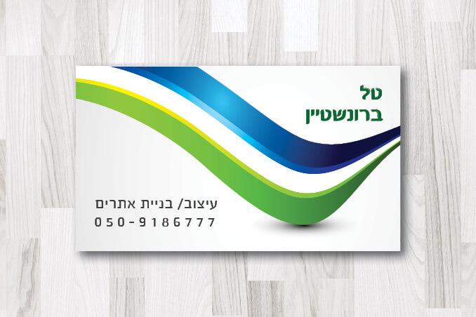 כרטיסי ביקור מגנטים 33