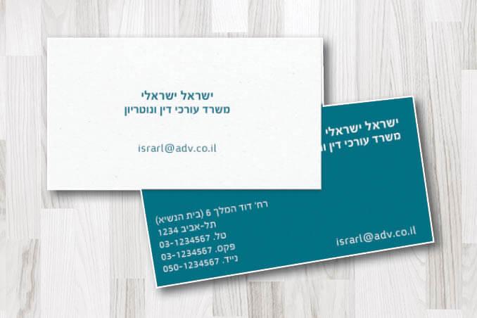 כרטיסי ביקור עורך דין 1