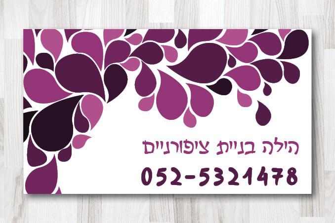 כרטיסי ביקור 9
