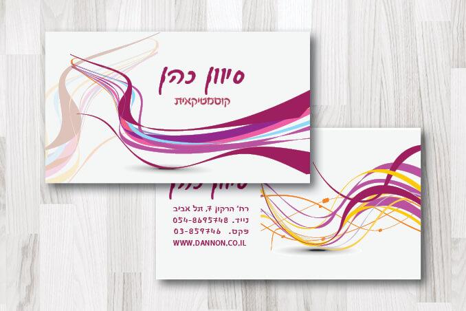 כרטיסי ביקור קוסמטיקאית 12
