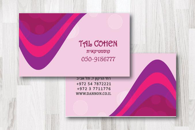 כרטיסי ביקור קוסמטיקאית 13