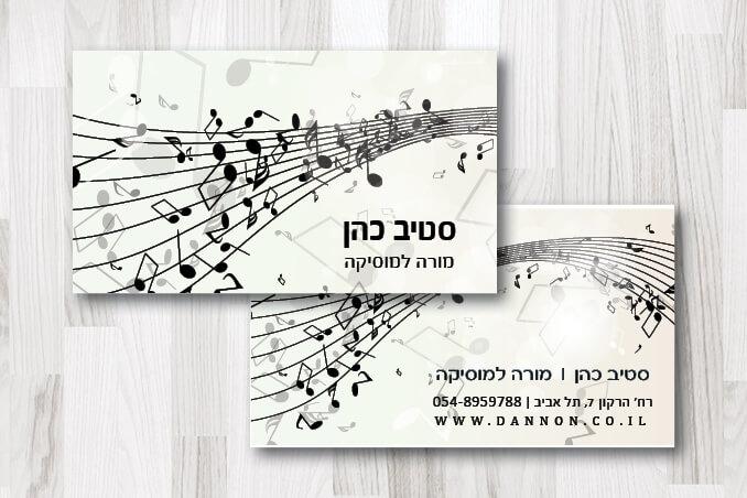 כרטיסי ביקור מקוריים 20