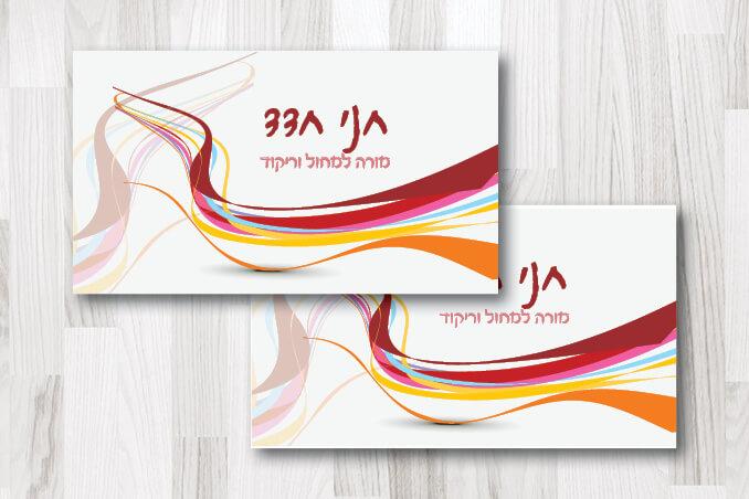 כרטיסי ביקור מקוריים 33