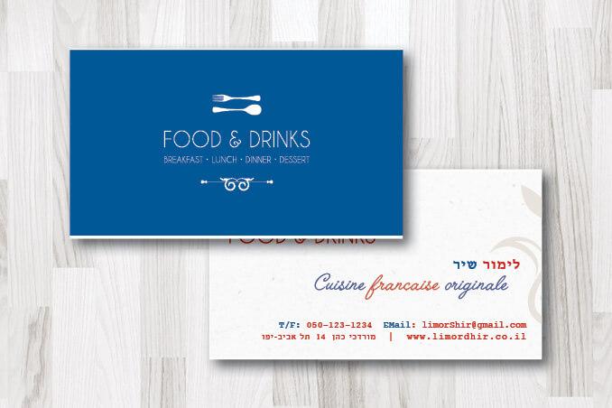כרטיסי ביקור – מזון ומשקאות 8