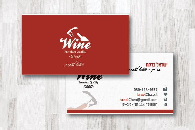 כרטיסי ביקור – מזון ומשקאות 10