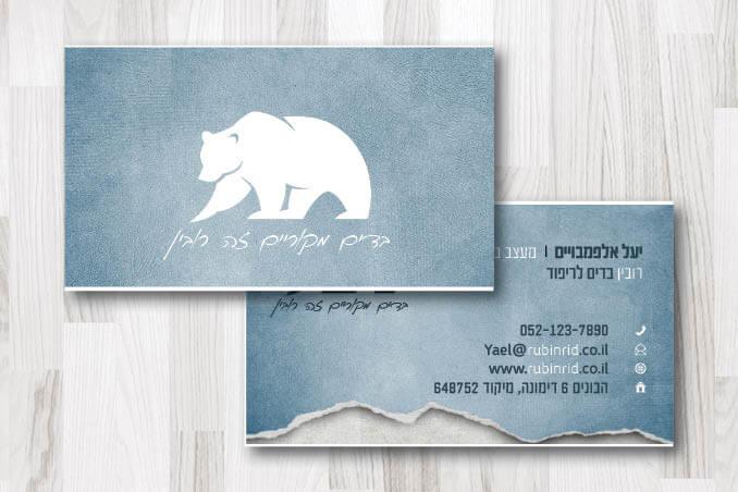 כרטיסי ביקור – בעלי מקצוע 26