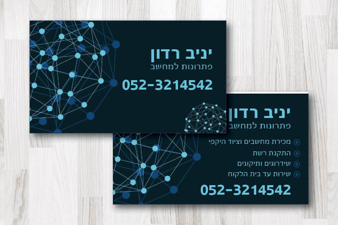 כרטיסי ביקור – בעלי מקצוע 29