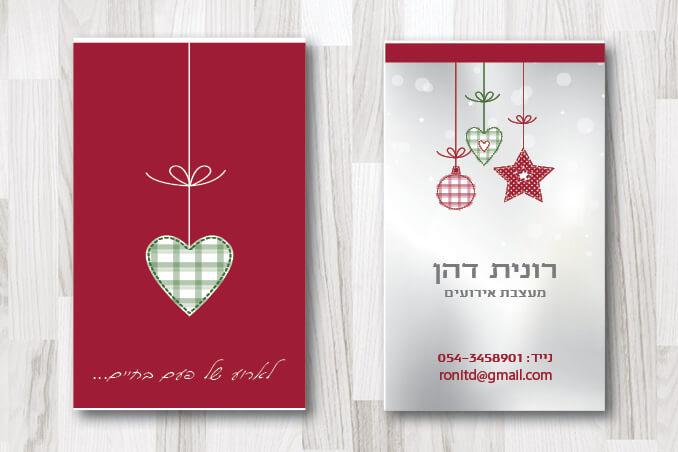 כרטיסי ביקור – תכשיטים 5