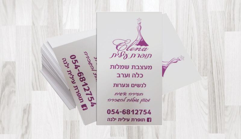 כרטיסי ביקור 28