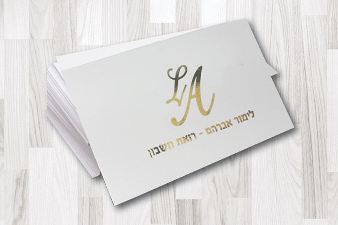 כרטיס ביקור עם פויל זהב 6