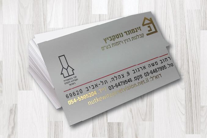 כרטיסי ביקור פויל זהב 17