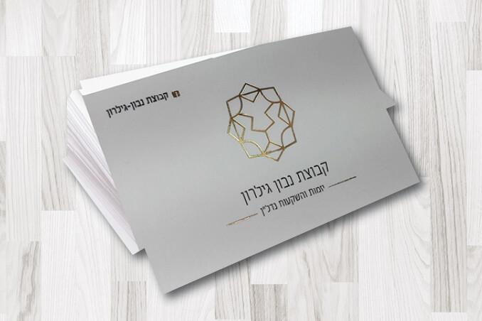 כרטיסי ביקור פויל זהב 19
