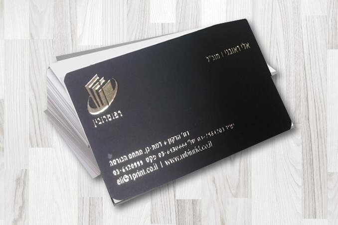 כרטיס ביקור עם פויל זהב 13