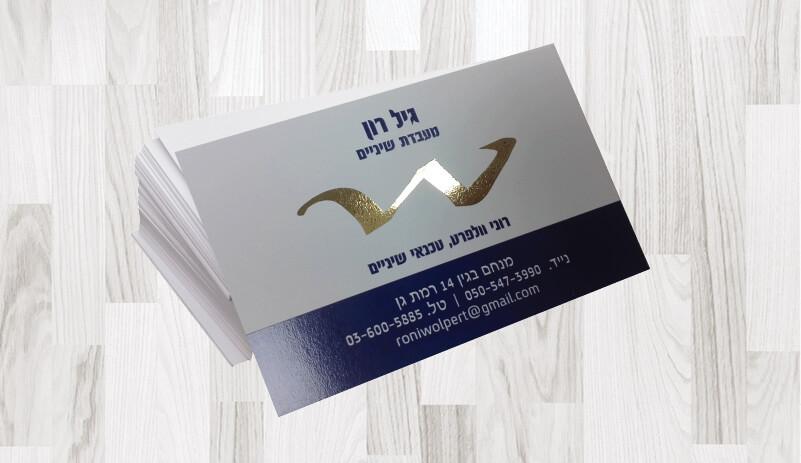 כרטיסי ביקור – פויל זהב 32