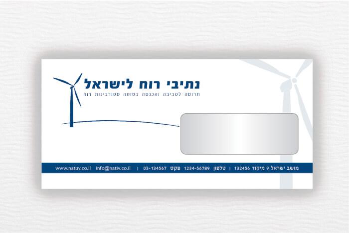 מעטפות נתיבי רוח לישראל