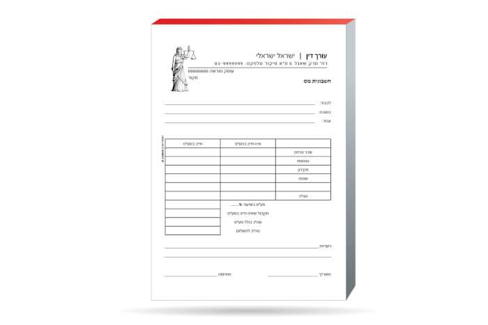 חשבונית מס מפורטת עם לוגו